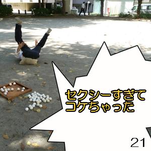 Neta_026_cocolog_oekaki_2010_11_25_